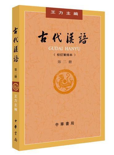 古代汉语(校订重排本)第2册