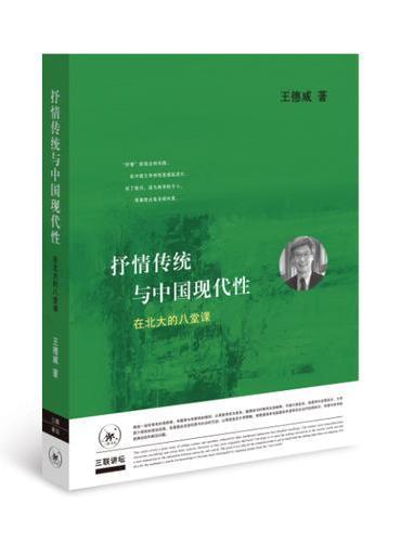 抒情传统与中国现代性