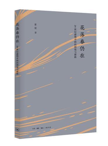 花落春仍在:20世纪前期中国的困境与新路
