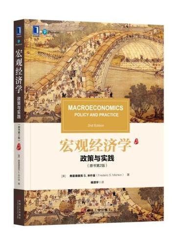 宏观经济学:政策与实践(原书第2版)