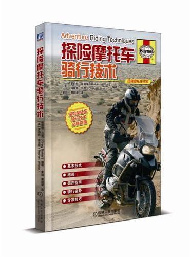 探险摩托车骑行技术