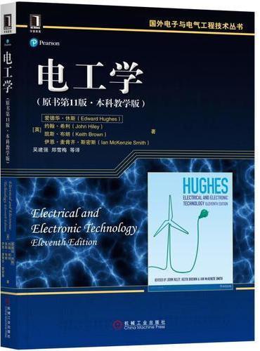 电工学(原书第11版 本科教学版)