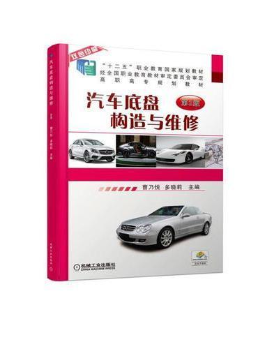汽车底盘构造与维修第2版