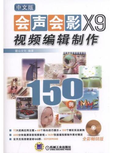 中文版会声会影X9视频编辑制作 150例