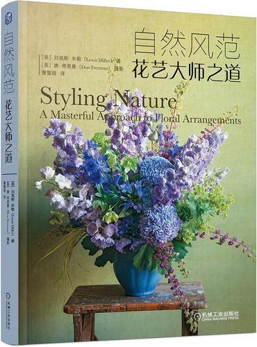 自然风范:花艺大师之道