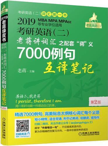 """2019MBA MPA MPAcc等29个专业学位适用 考研英语(二)老蒋讲词汇 之配套""""蒋""""义7000例句互译笔记 第2版"""