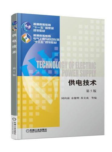 供电技术  第5版