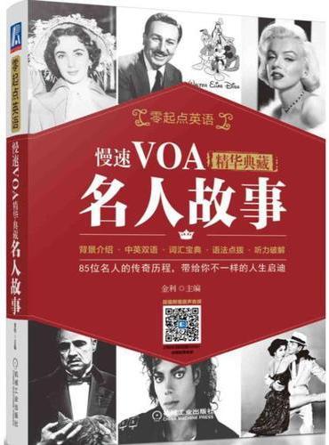 慢速VOA精华典藏 名人故事(零起点英语)