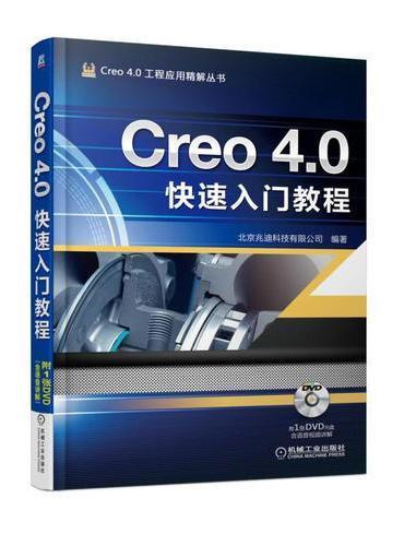 Creo 4.0快速入门教程