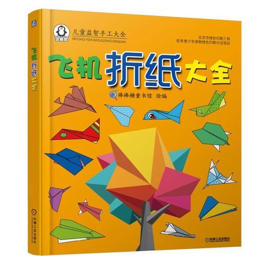 飞机折纸大全