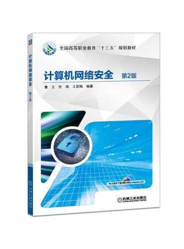 计算机网络安全 第2版
