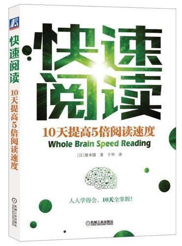 快速阅读:10天提高5倍阅读速度