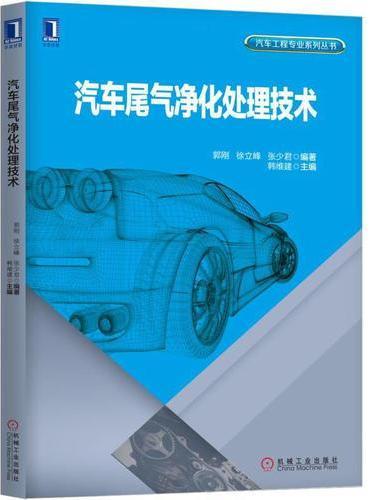 汽车尾气净化处理技术
