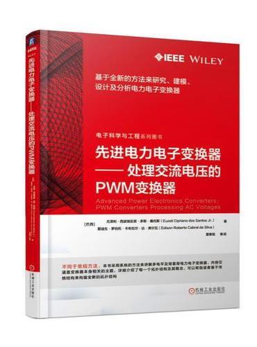 先进电力电子变换器 处理交流电压的PWM变换器