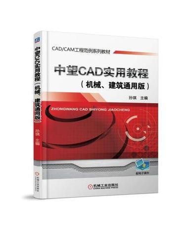 中望CAD实用教程(机械、建筑通用版)