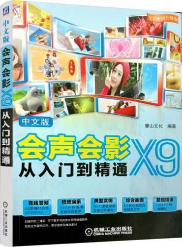 中文版会声会影X9从入门到精通