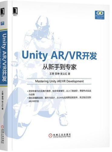Unity AR/VR开发:从新手到专家
