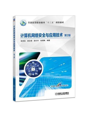 计算机网络安全与应用技术 第2版