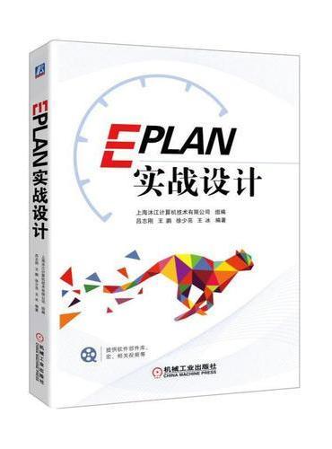 EPLAN实战设计