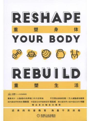 重塑身体 重塑生活