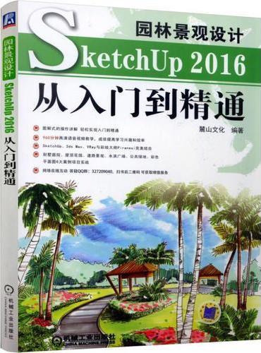 园林景观设计SketchUp2016从入门到精通
