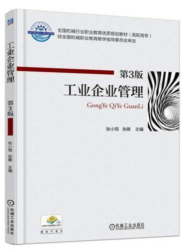 工业企业管理(第3版)