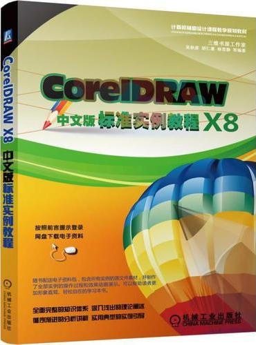 CorelDRAW X8中文版标准实例教程