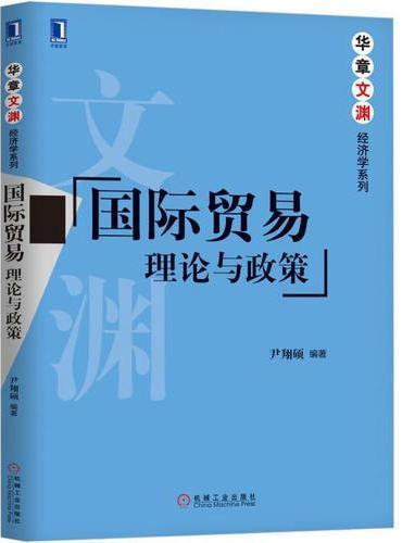 国际贸易:理论与政策