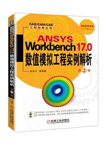 ANSYS Workbench17.0 数值模拟工程实例解析  第2版
