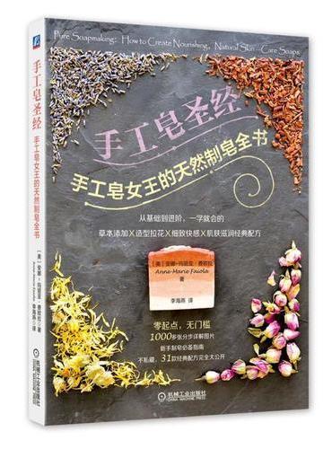 手工皂圣经:手工皂女王的天然制皂全书