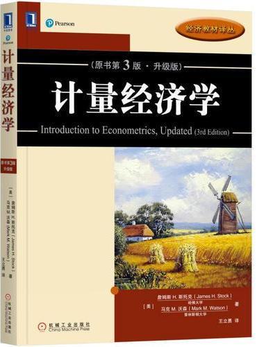 计量经济学(原书第3版·升级版)