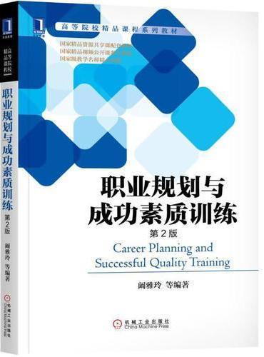 职业规划与成功素质训练(第2版)