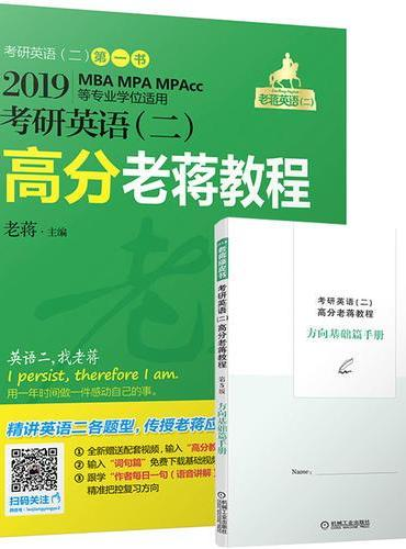 2019蒋军虎老蒋英语(二)绿皮书高分老蒋教程 第5版(MBA、MPA、MPAcc等专业学位适用  )全新赠送长达600分钟的配套视频