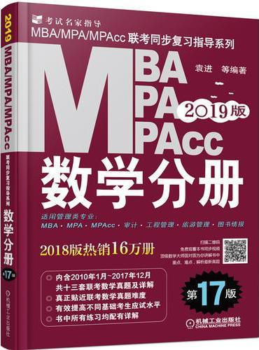 2019MBA、MPA、MPAcc联考同步复习指导系列 数学分册 第17版(机工版指定教材,连续畅销17年)