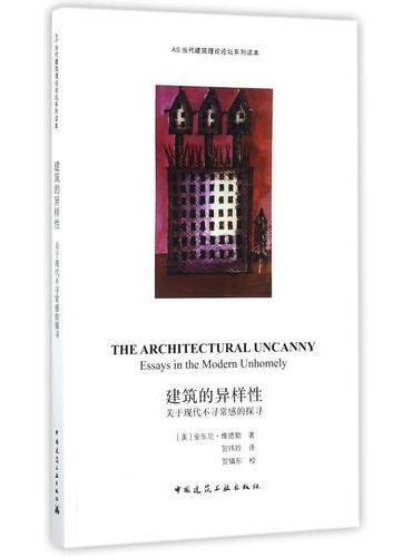 建筑的异样性:关于现代不寻常感的探寻