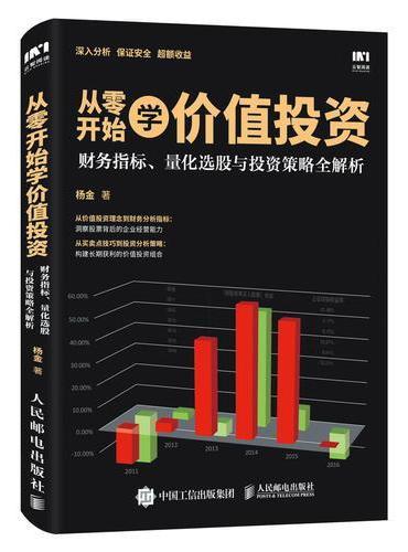 从零开始学价值投资 财务指标 量化选股与投资策略全解析