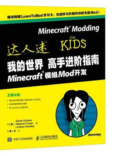 我的世界高手进阶指南 Minecraft模组Mod开发