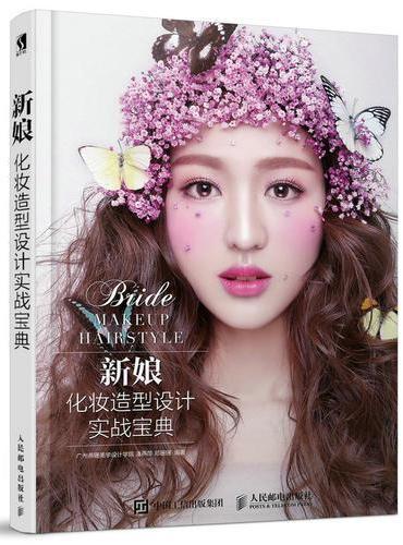 新娘化妆造型设计实战宝典
