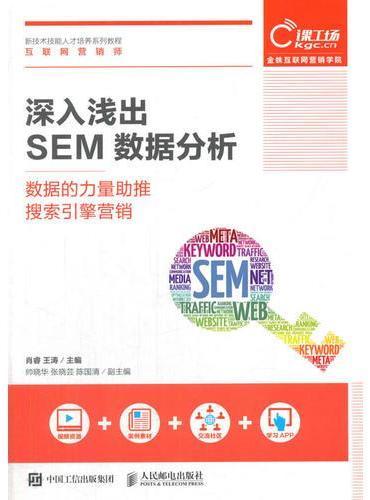 深入浅出SEM数据分析——数据的力量助推搜索引擎营销