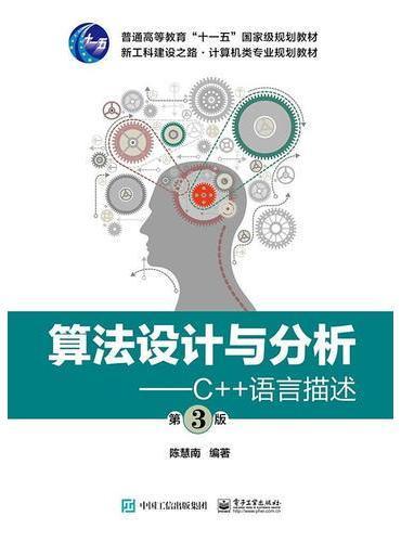 算法设计与分析——C++语言描述(第3版)