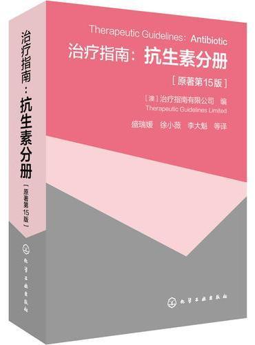 治疗指南:抗生素分册(原著第15版)