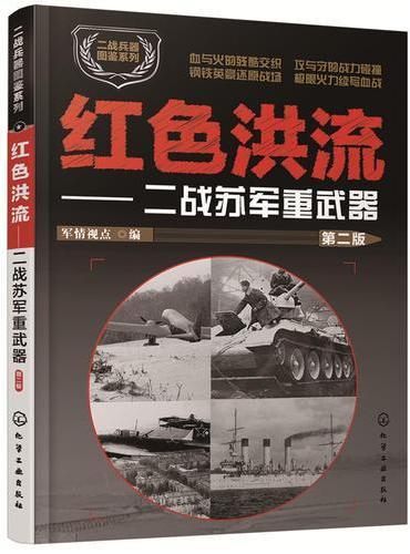 二战兵器图鉴系列--红色洪流:二战苏军重武器(第二版)