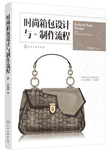 时尚箱包设计与制作流程