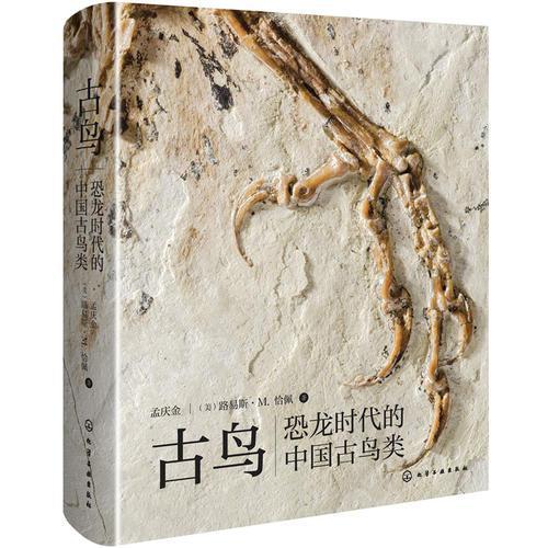 古鸟:恐龙时代的中国古鸟类
