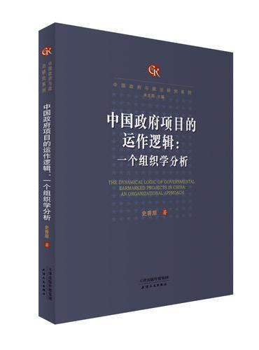 中国政府项目的运作逻辑:一个组织学分析