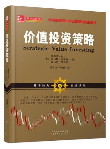 价值投资策略(斯蒂芬·霍兰,罗伯特约翰逊,托马斯·罗宾逊, 股市投资中的实用技术,长线法宝,入市炒股票书籍)