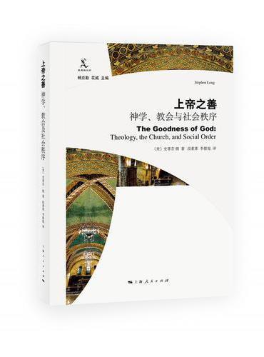 上帝之善:神学、教会与社会秩序