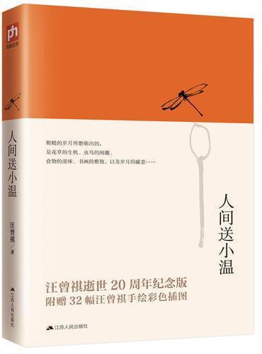 人间送小温:汪曾祺逝世20周年纪念版经典散文集。内插32幅汪曾祺手绘彩色插图。