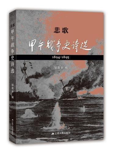 悲歌:甲午战争史诗选
