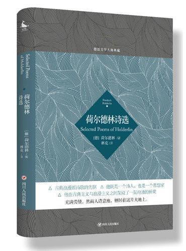 德语文学大师典藏:荷尔德林诗选